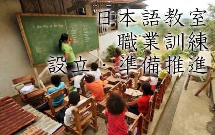 日本語学校商業訓練設立準備・推進