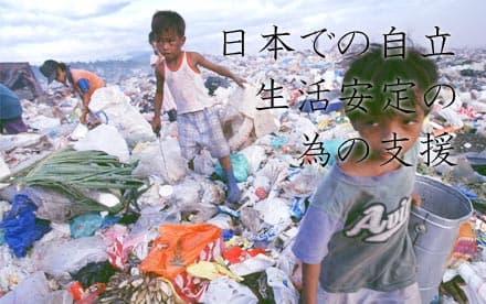 日本での自立、生活安定の為の支援